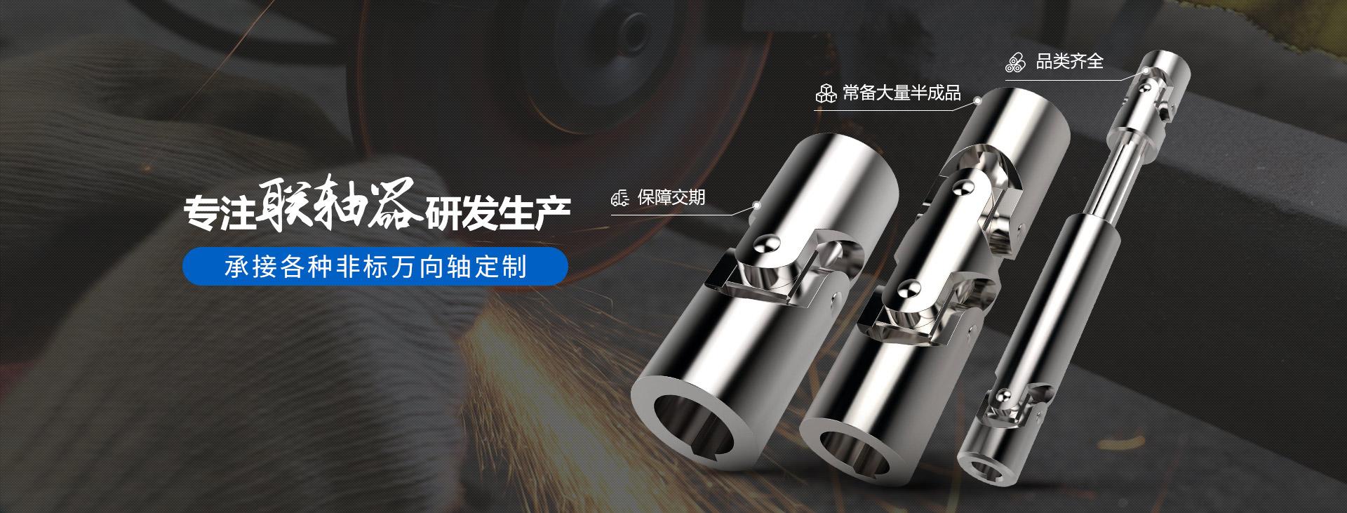 厚哲传动-专注联轴器研发生产,承接各种非标万向轴定制