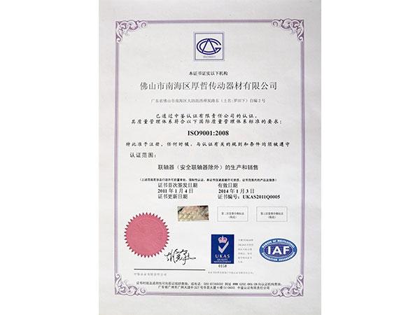 厚哲传动-质量管理体系证书