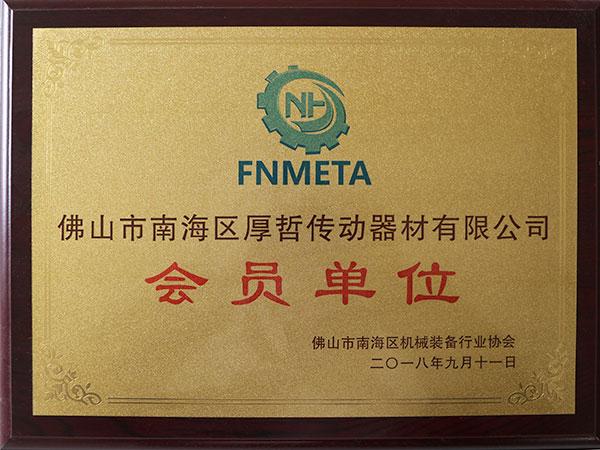 厚哲传动-会员单位证书